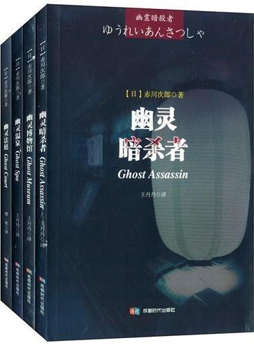 幽灵系列(全套4册)