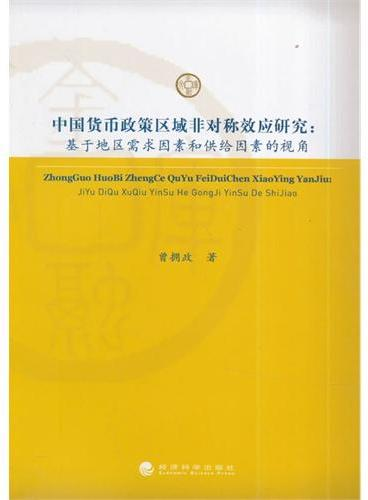 中国货币政策区域非对称效应研究:基于地区需求因素和供给因素的视角
