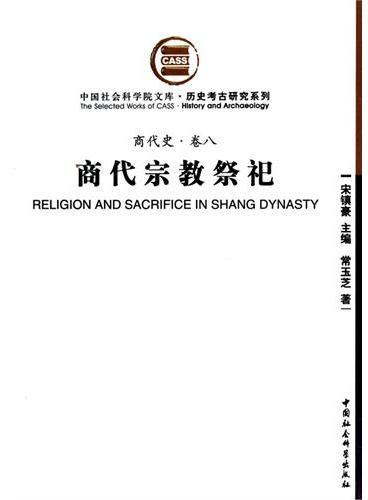 商代宗教祭祀/历史考古研究系列/中国社会科学院文库(商代史卷八)