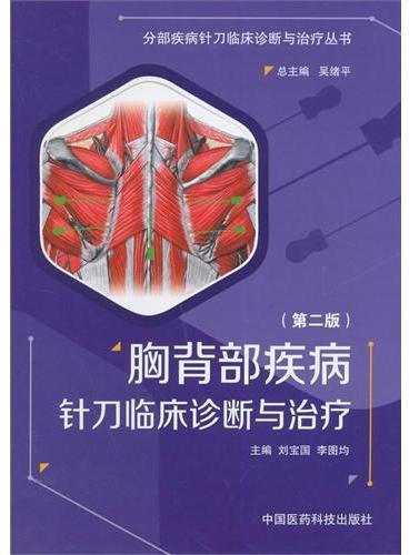 胸背部疾病针刀临床诊断与治疗(第二版)