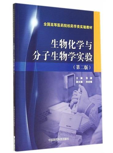生物化学与分子生物学实验(第二版)(全国高等医药院校药学类实验教材)