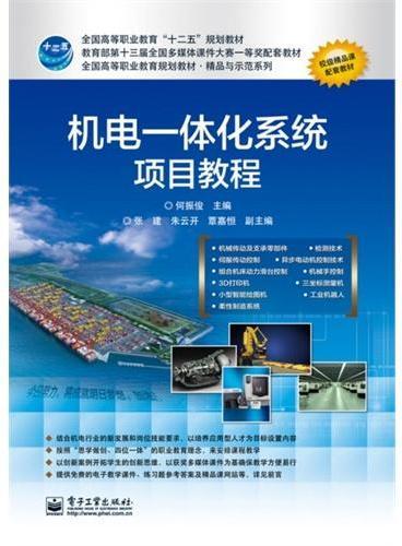 机电一体化系统项目教程