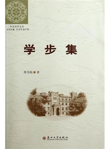 (东吴史学文丛)学步集