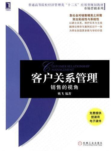 """客户关系管理:销售的视角(普通高等院校经济管理类""""十二五""""应用型规划教材 市场营销系列)"""