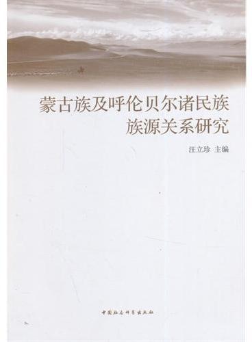 蒙古族及呼伦贝尔诸民族族源关系研究