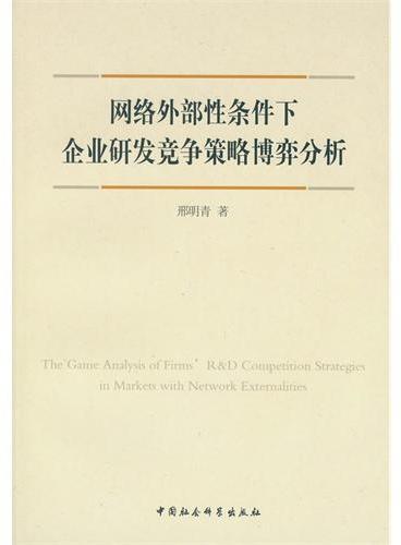 网络外部性条件下企业研发竞争策略博弈分析