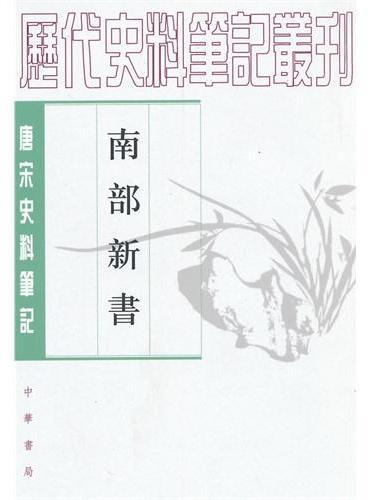 南部新书 ——唐宋史料笔记丛刊