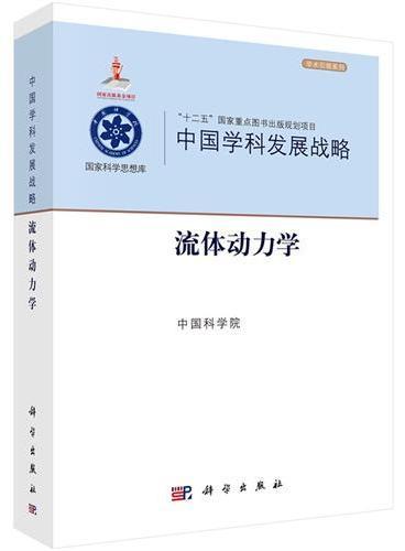中国学科发展战略·流体动力学