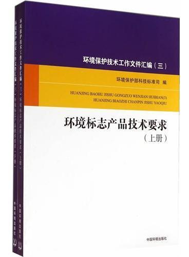 环境标志品技术要求(上下册 )环境保护技术工作文件汇编(三)
