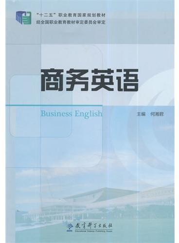 """普通高等教育""""十二五""""高职高专规划教材:商务英语"""