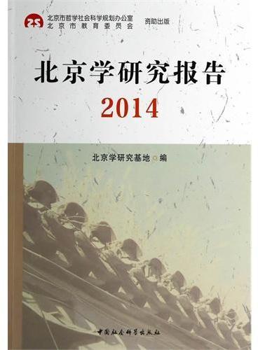 北京学研究报告2014