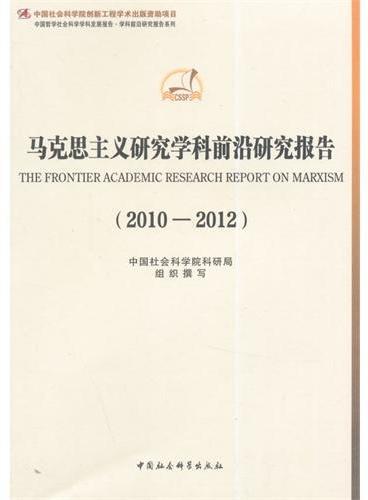 马克思主义研究学科前沿研究报告(2010-2012)(创新工程)