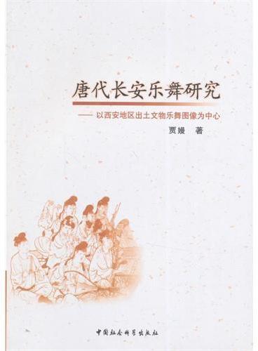 唐代长安乐舞研究