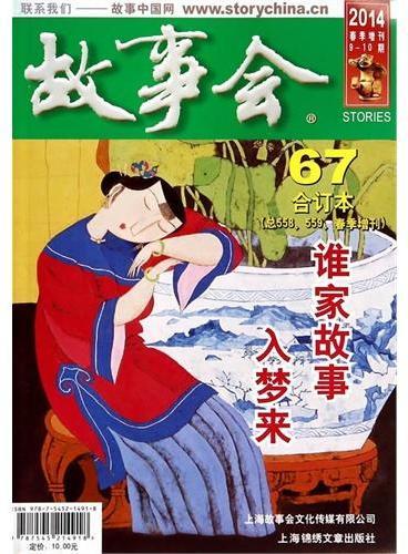 2014《故事会》合订本.67