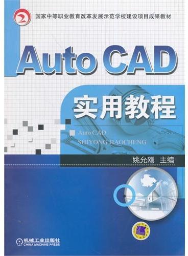 Auto CAD实用教程(国家中等职业教育改革发展示范学校建设项目成果教材)