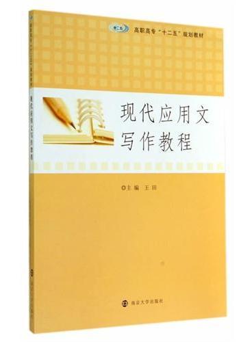 """高职高专""""十二五""""规划教材/现代应用文写作教程"""