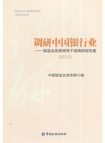 调研中国银行业(2013)--银监会领导干部调研报告集
