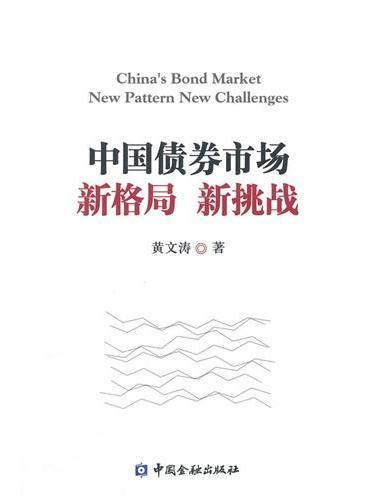 中国债券市场:新格局 新挑战