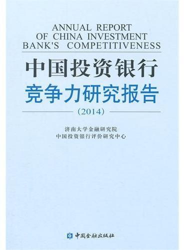 中国投资银行竞争力研究报告(2014)