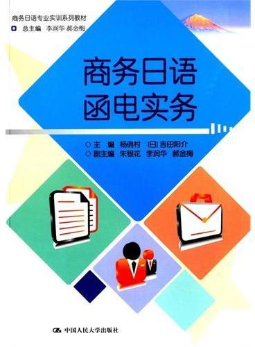 商务日语函电实务(商务日语专业实训系列教材)