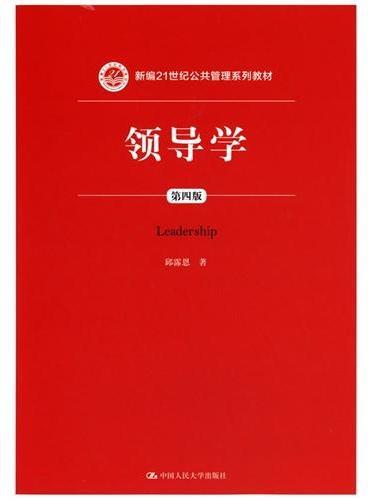 领导学(第四版)(新编21世纪公共管理系列教材)