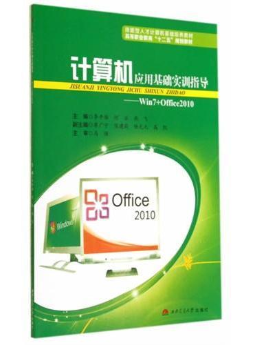 计算机应用基础实训指导——Win7+Office2010