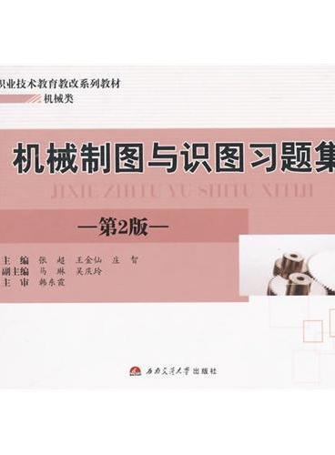 机械制图与识图习题集(第2版)