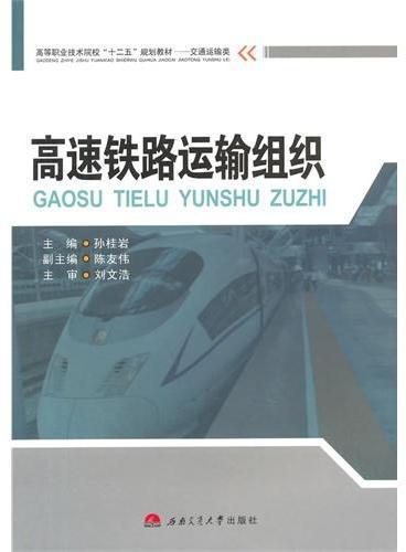 高速铁路运输组织