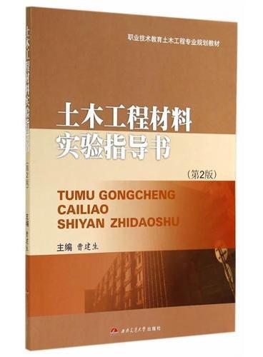 土木工程材料实验指导书(第2版)