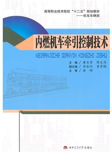 内燃机车牵引控制技术