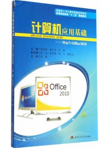 计算机应用基础——Win7+Office2010