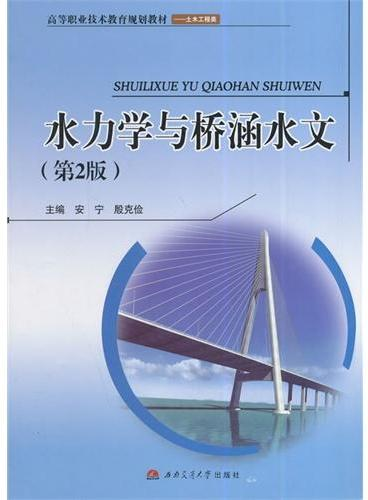 水力学与桥涵水文(第2版)