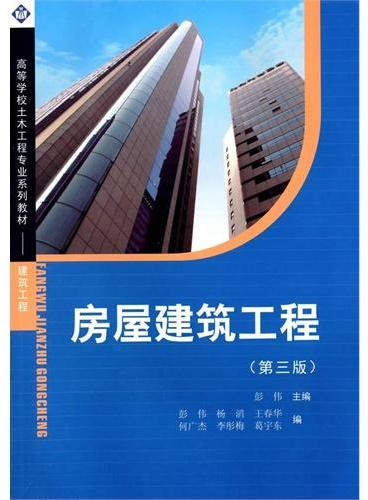 房屋建筑工程(第三版)