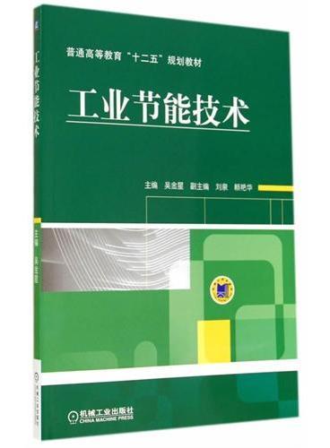 """工业节能技术(普通高等教育""""十二五""""规划教材)"""
