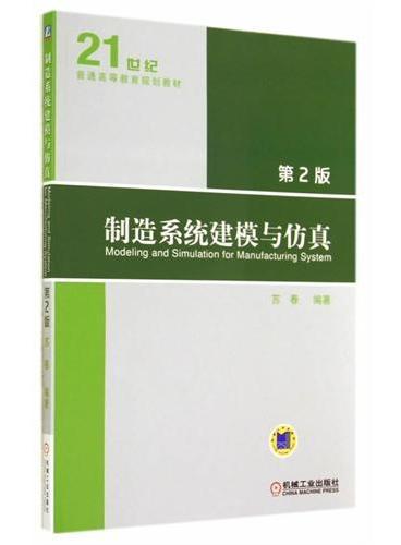 制造系统建模与仿真(第2版,21世纪普通高等教育规划教材)