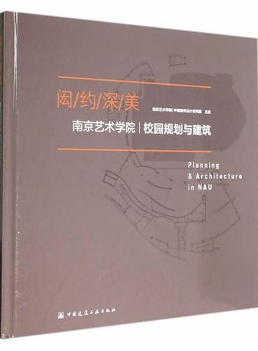 闳约深美——南京艺术学院校园规划与建筑