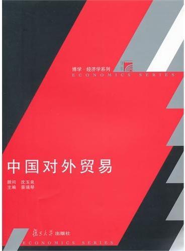 复旦博学·经济学系列:中国对外贸易