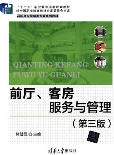 前厅、客房服务与管理(第三版)(高职高专旅游类专业系列教材)
