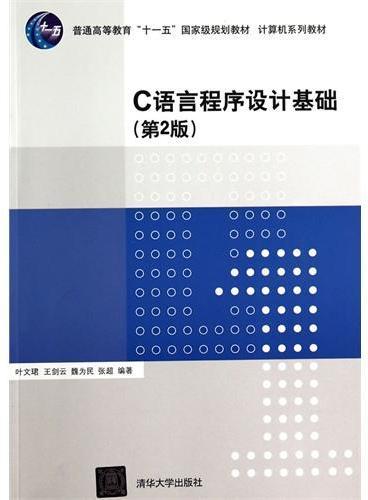 C语言程序设计基础(第2版)(计算机系列教材)