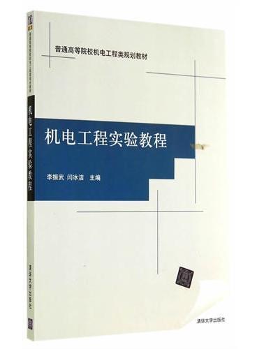 机电工程实验教程(普通高等院校机电工程类规划教材)