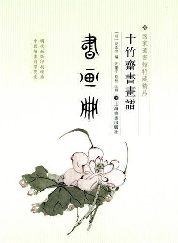 十竹斋书画谱·书画册
