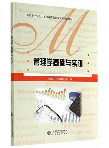 高职高专经管类专业系列教材:管理学基础与实训