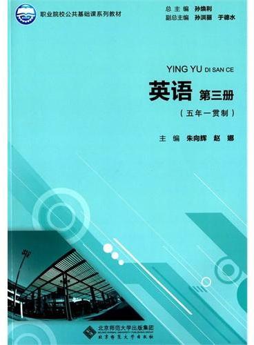 职业院校公共基础课系列教材:英语(第三册)(五年一贯制)含光盘