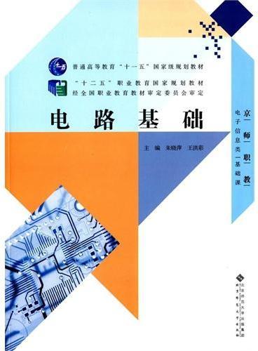 """""""十二五""""职业教育国家规划教材:电路基础(含光盘)"""