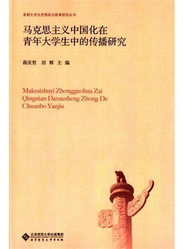 马克思主义中国化在青年大学生中的传播研究