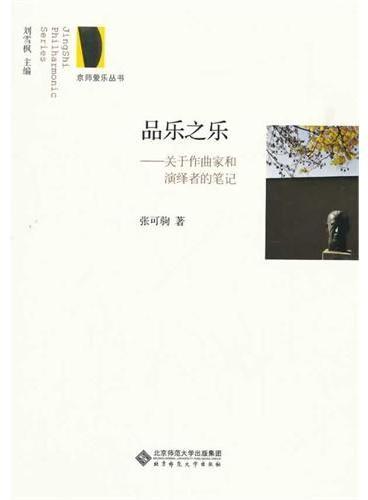 京师爱乐丛书:品乐之乐 关于作曲家和演绎者的笔记