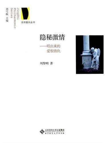 京师爱乐丛书:隐秘激情 唱出来的爱恨情仇