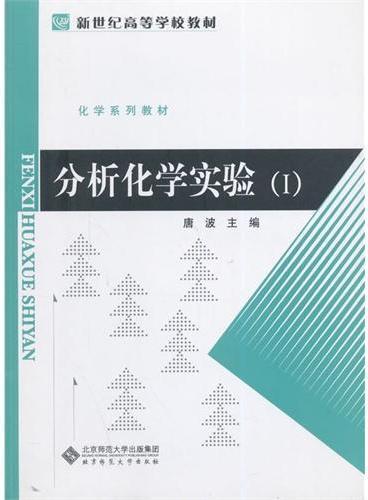 新世纪高等学校教材:分析化学实验(Ⅰ)