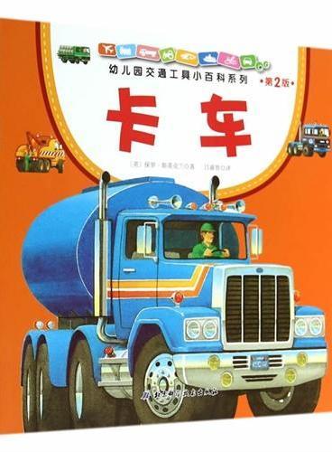 幼儿园交通工具小百科系列·卡车