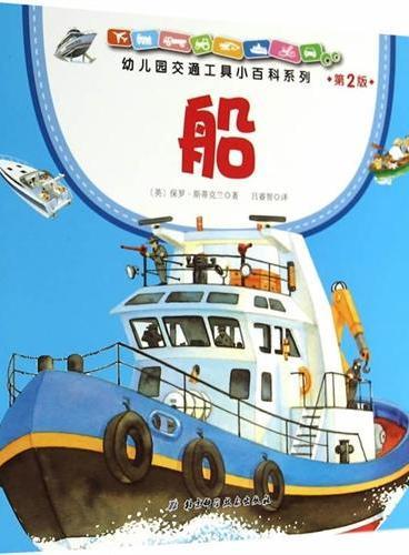 幼儿园交通工具小百科系列·船